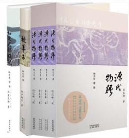 枕草子+源氏物语共6册清少纳言 林文月 紫式部 林文月译本