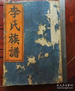 巨大孤本李氏族譜光緒特大版本大全一厚冊,序像圖詳實,書后有若干未填空譜,本人賣家譜宗譜