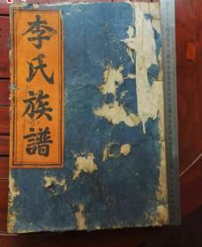 巨大孤本李氏族谱光绪特大版本大全一厚册,序像图详实,书后有若干未填空谱,本人卖家谱宗谱