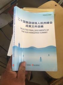 二十国集团领导人杭州峰会成果文件选编。