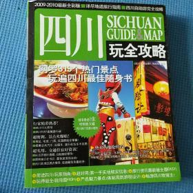 四川玩全攻略(2014-2015最新全彩版)