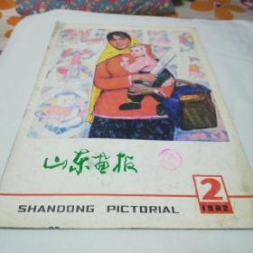 山东画报1982/2