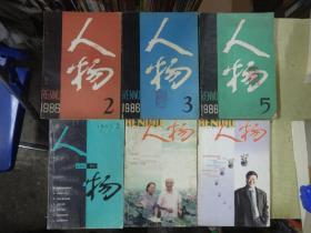 人物(1986年2、3、5期、1993年2期、2001年3、5期)【6册合售】