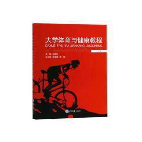 大学体育与健康教程 下 专著 赵晓玲主编 da xue ti yu yu jian kang jiao cheng