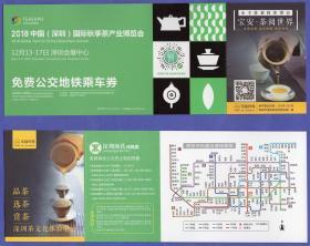 """地铁车票类-----2018年中国(深圳)国际秋季茶产业博览会""""免费公交地铁乘车卷"""""""