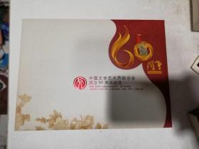 中国文学艺术界联合会成立60周年纪念(含12枚80分小版票邮票和一个纪念封)