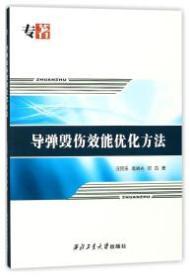 导弹毁伤效能优化方法 汪民乐 高晓光 邓昌 西北工业大学出版社 9