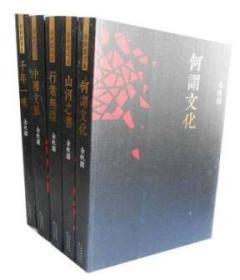 行者无疆+何谓文化+千年一叹+山河之书+中国文脉5册 余秋雨书系