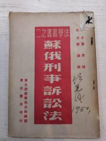 苏俄刑事诉讼法(胡美成将军藏书)
