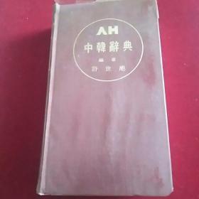 中朝辞典,无勾抹,精装,内部交流版
