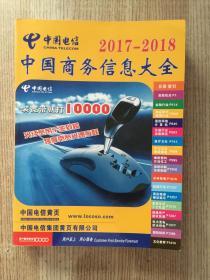 中国商务信息大全2017-2018【上】