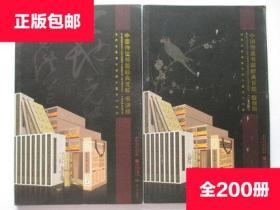中国传世书画经典百部(全200册)