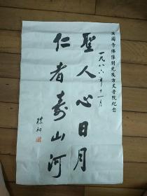 赵补初黑迹:为安国佛像开光方丈晋院题词--圣人心日月.仁者寿山河