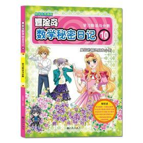 双螺旋童书:冒险岛数学秘密日记10