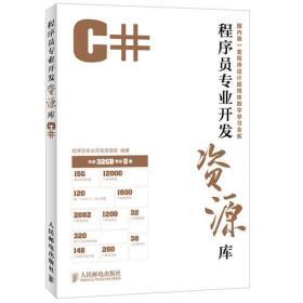 9787115307545-oy-C#程序员专业开发资源库
