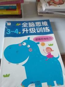 全脑思维升级训练:空间知觉能力、逻辑思维能力、想象与创造力、观察与记忆力、(3-4岁)【4册全】