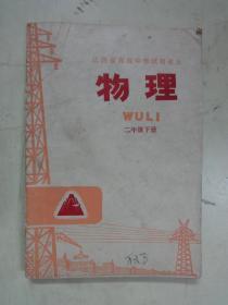 江西省高级中学试用课本 物理  二年级下册