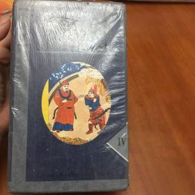 水浒传 (盒装4册) (英文版)