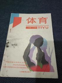 江西省初中一年级下学期《体育》课本一册,c4