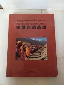 穿越西藏高原:[中英文本]