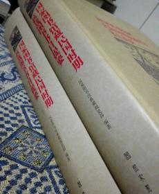 国家图书馆藏民国时期抗战图书书目提要(大16开精装 全二册)