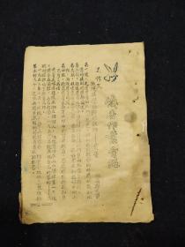 50年代蓝墨油印本--优秀作业介绍,巡回教学的乡村教师--温州师范学校函授部编印--温州乡土教育文献.