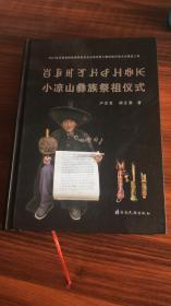 小凉山彝族祭祖仪式:彝文 汉文
