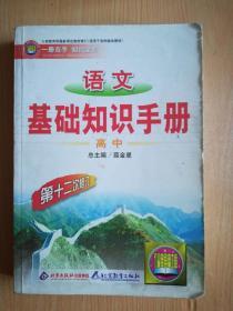 语文基础知识手册 高中 第十二次修订