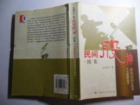 民间股神:十大股林高手赢钱秘招大特写