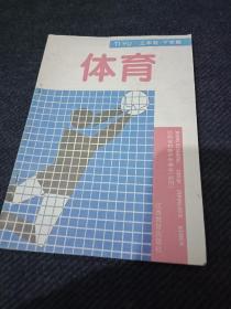 江西省初中三年级下学期《体育》课本一册,c4