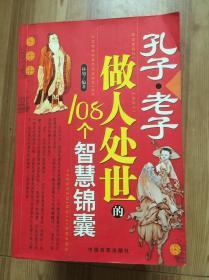 孔子老子做人处世的108个智慧锦囊
