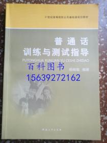 普通话训练与测试指导