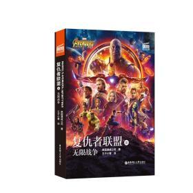 大电影双语阅读.复仇者联盟3:无限战争Avengers:InfinityWar(赠英文