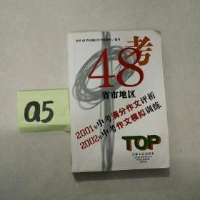 中考TOP48省市地区2001年中考满分作文评析2002年中考作文模拟训练--满25包邮!