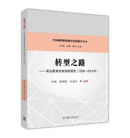 转型之路--职业教育改革创新报告(2008—2014年)