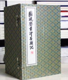 脂砚斋重评石头记 繁体竖排手工宣纸线装16开8册 西泠印社
