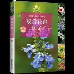 观赏花卉图鉴