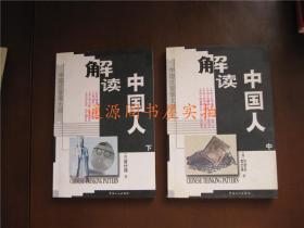 解读中国人 (中下 2本)