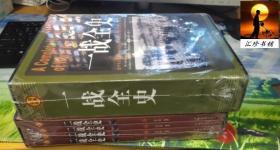 实用经典  :一战全史 + 二战全史  全套8册 礼盒装