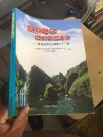 旅游地学与地质公园建设 : 旅游地学论文集.  第二十一集