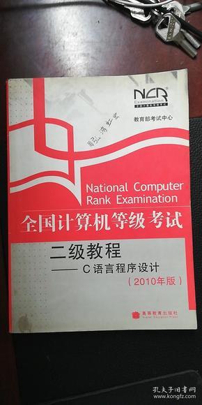 全国计算机等级考试二级教程:C语言程序设计(2008年版)