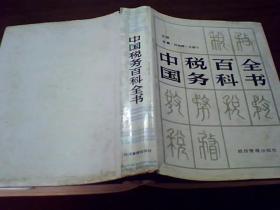 中国税务百科全书