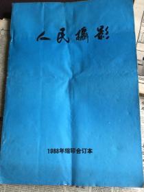 人民摄影 1988年缩印合订本