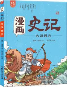 [社版]洋洋兔童书:史记-大汉风云[漫画版]