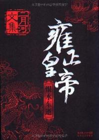 雍正皇帝(全三册)二月河作品