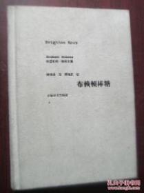 【正版】布赖顿棒糖:格雷厄姆·格林文集