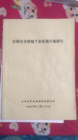 吉林省含铁地下水区域环境研究
