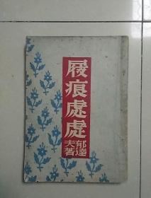 屐痕处处(1946)