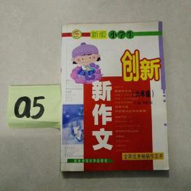 小学生创新新作文(六年级)