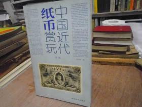 中国近代纸币赏玩 (续编)